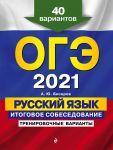 OGE-2021. Russkij jazyk. Itogovoe sobesedovanie. Trenirovochnye varianty. 40 variantov