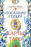 Poslanija stikhij. Karty Taro (78 kart)