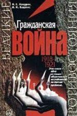 Grazhdanskaja vojna 1918 – 1921
