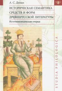 Istoricheskaja semantika sredstv i form drevnerusskoj literatury (istochnikovedcheskie ocherki)