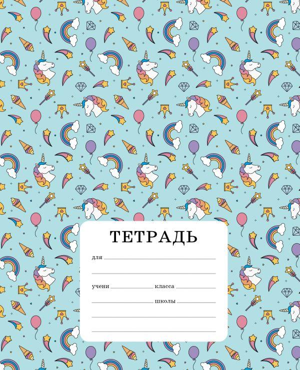 Edinorozhki (goluboj). Tetrad uchenicheskaja shkolnaja dlja mladshikh klassov (12 listov, A5, skoba)