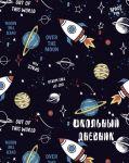 Dnevnik shkolnyj. Kosmos (A5, 48 l., proshityj tsvetnoj nitkoj)