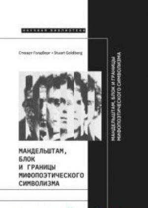 Mandelshtam, Blok i granitsy mifopoeticheskogo simvolizma