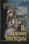 Po veleniju Chingiskhana. t. 1 (knigi 1 i 2)
