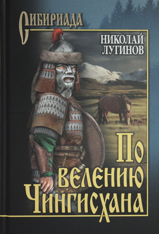 Po veleniju Chingiskhana. t.2 (kniga 3)