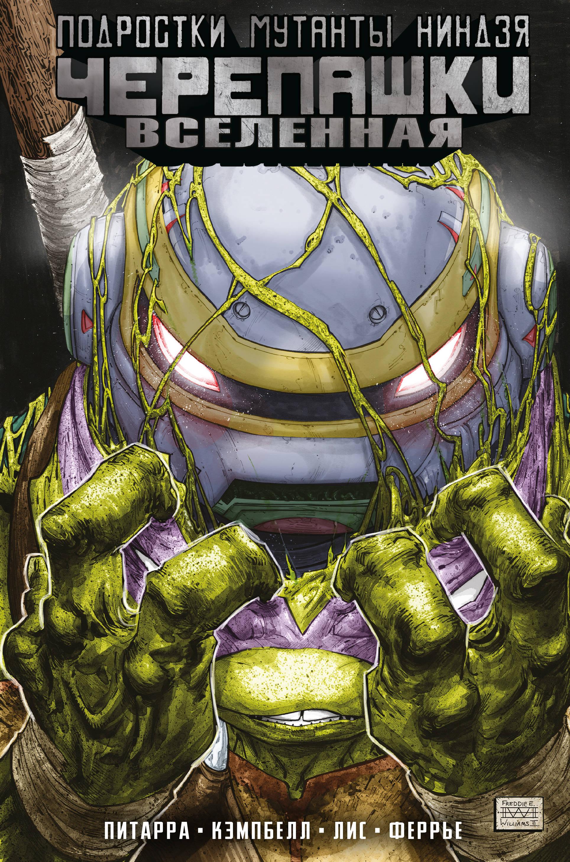 Podrostki Mutanty Nindzja Cherepashki. Vselennaja. Tom 2. Novye strannosti