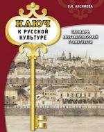 Kljuch k russkoj kulture: slovar lingvokulturnoj gramotnosti: uchebnyj slovar