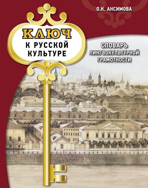 Ключ к русской культуре: словарь лингвокультурной грамотности: учебный словарь