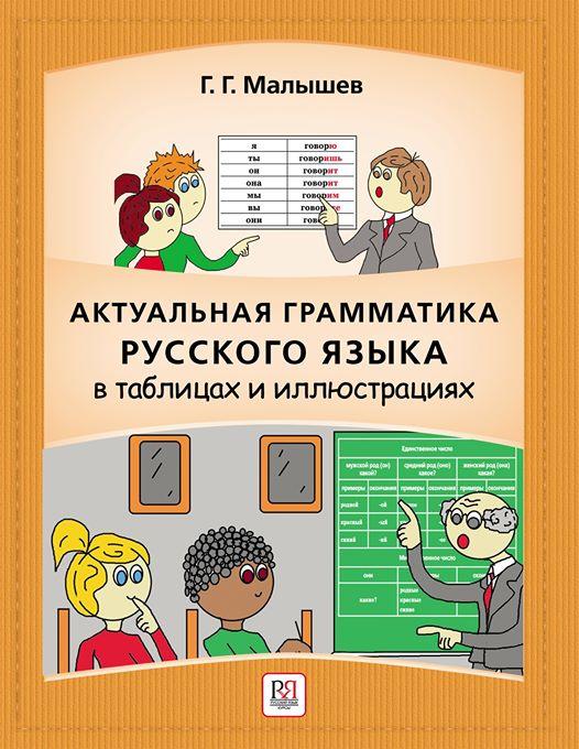 Актуальная грамматика русского языка в таблицах и иллюстрациях: справочник для иностранцев, начинающих изучать русский язык.