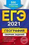 EGE-2021. Geografija. Sbornik zadanij: 500 zadanij s otvetami