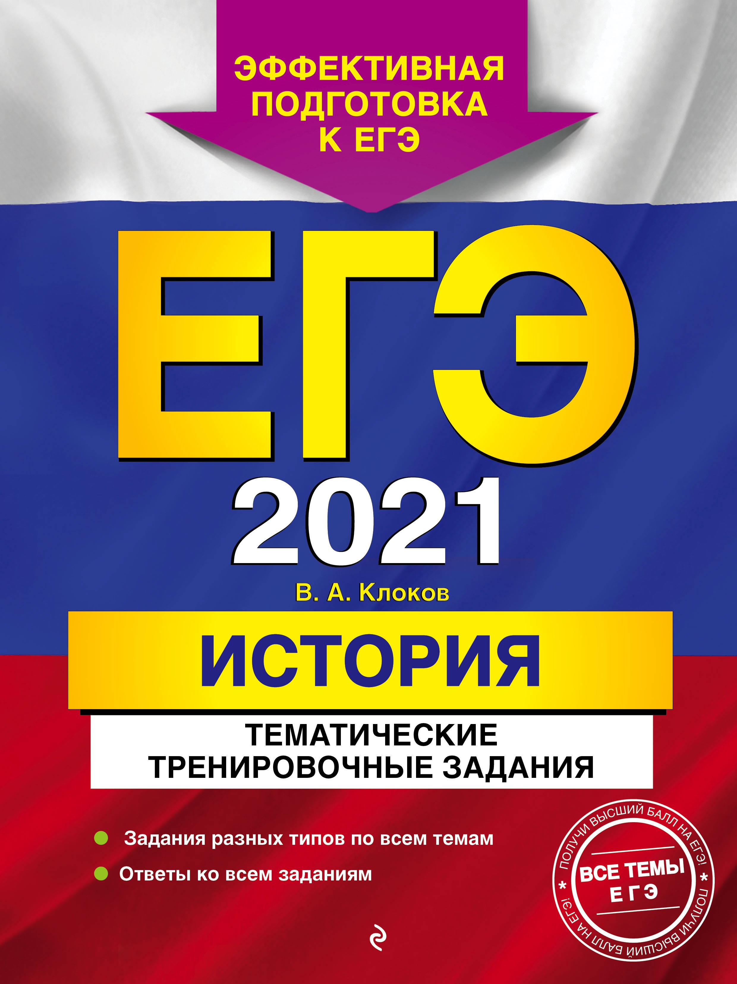 EGE-2021. Istorija. Tematicheskie trenirovochnye zadanija