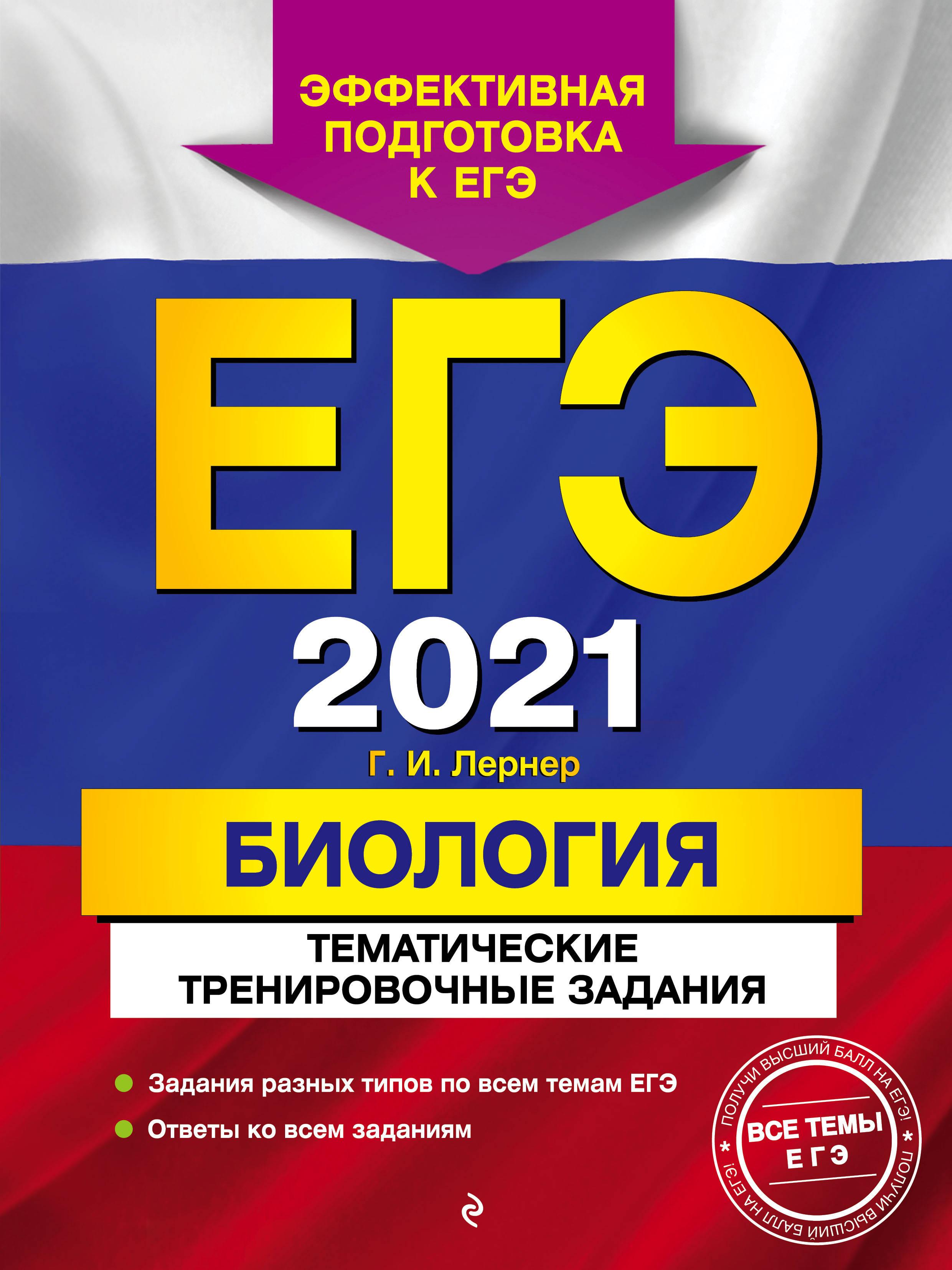 EGE-2021. Biologija. Tematicheskie trenirovochnye zadanija