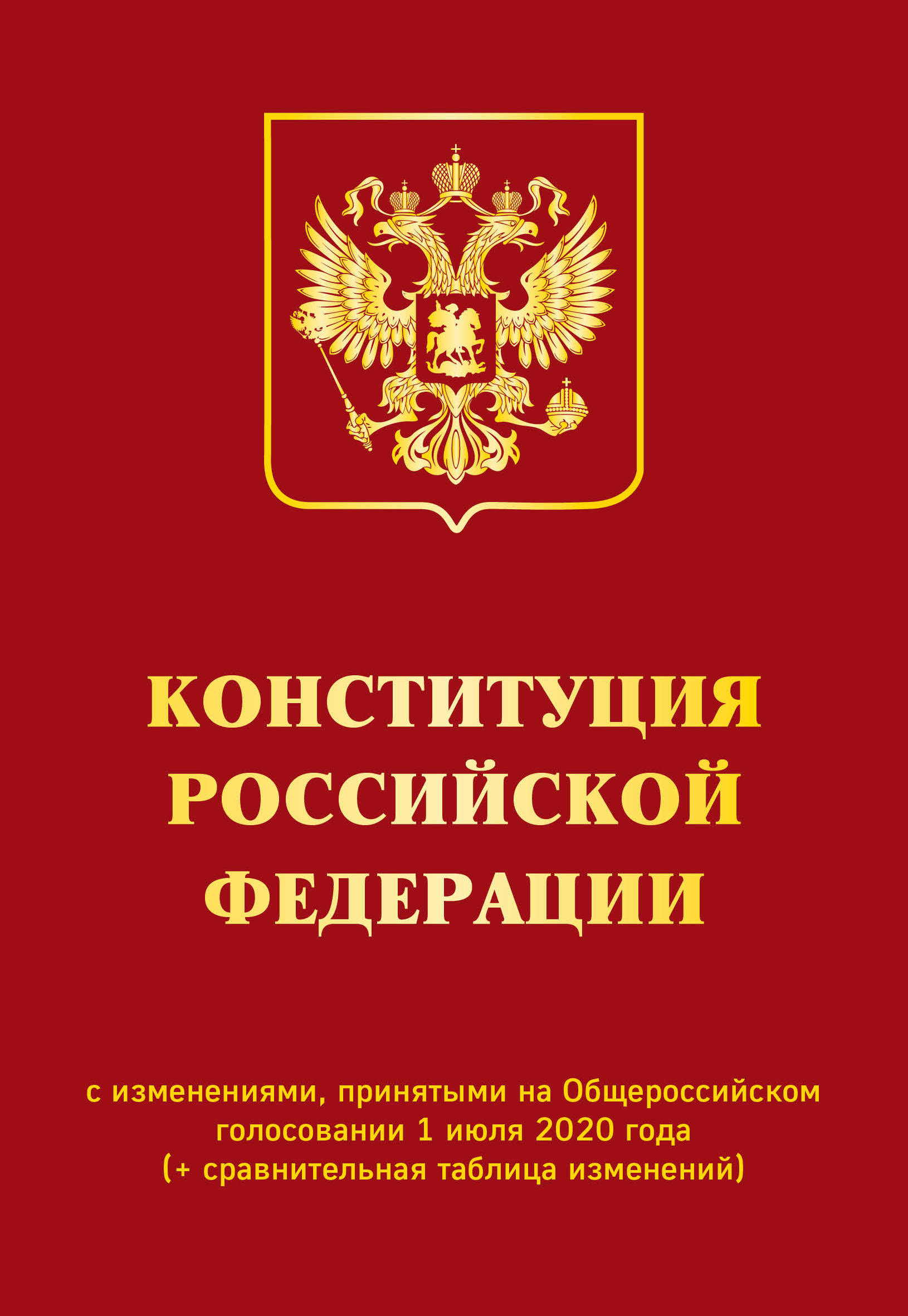 Konstitutsija RF s izmenenijami, prinjatymi na Obscherossijskom golosovanii 1 ijulja 2020 goda (+ sravnitelnaja tablitsa izmenenij)