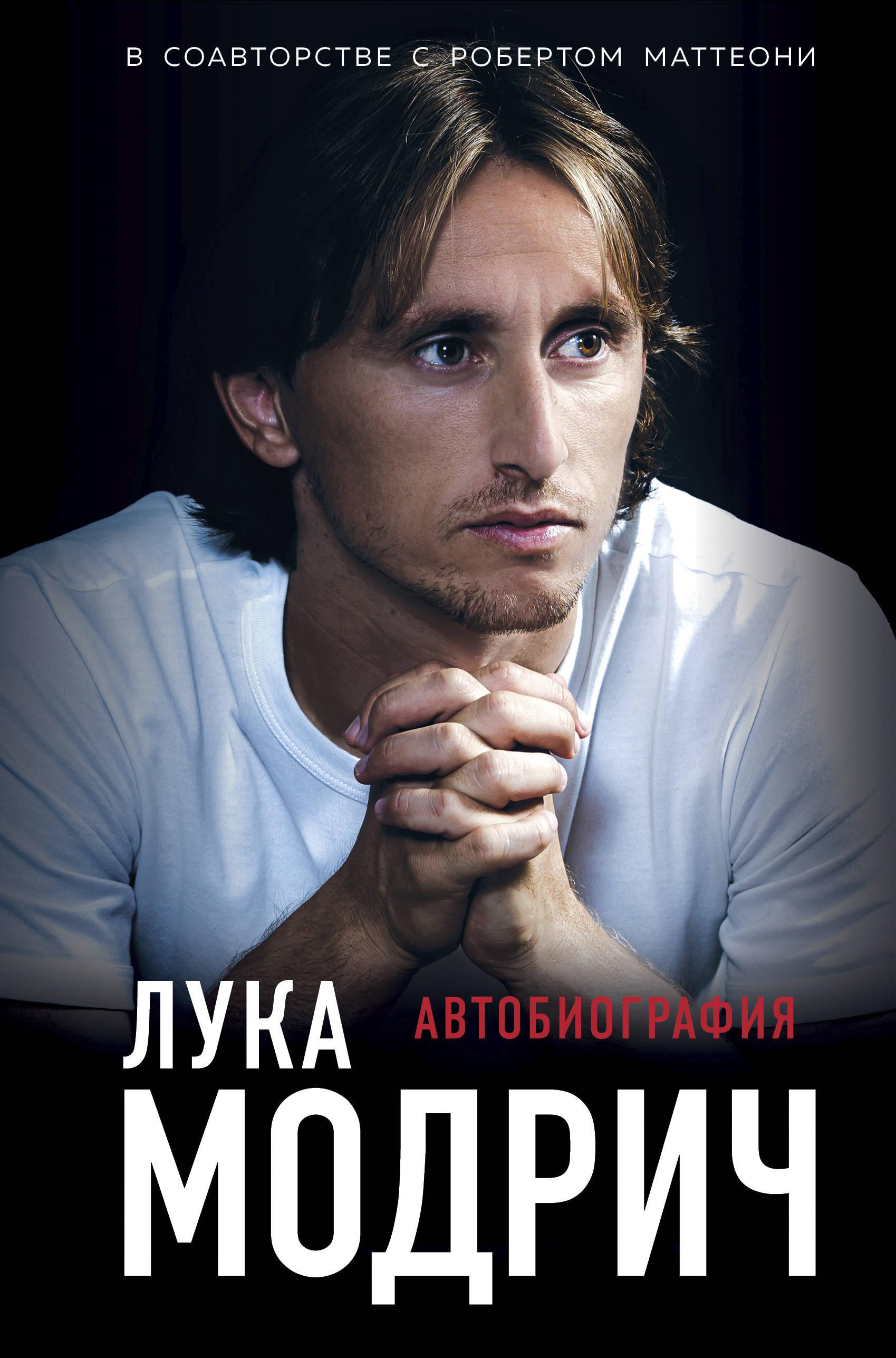 Luka Modrich. Avtobiografija