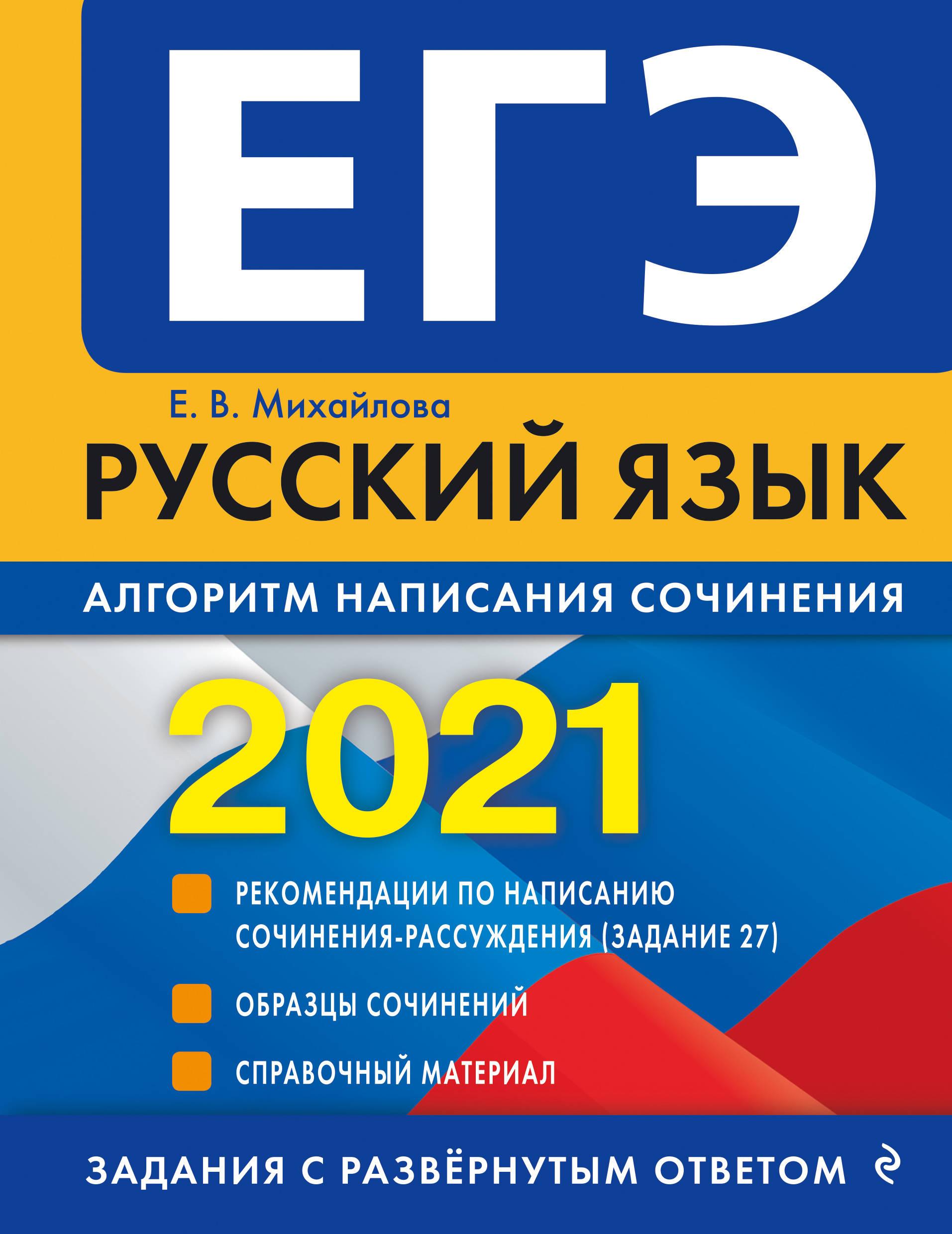 EGE-2021. Russkij jazyk. Algoritm napisanija sochinenija