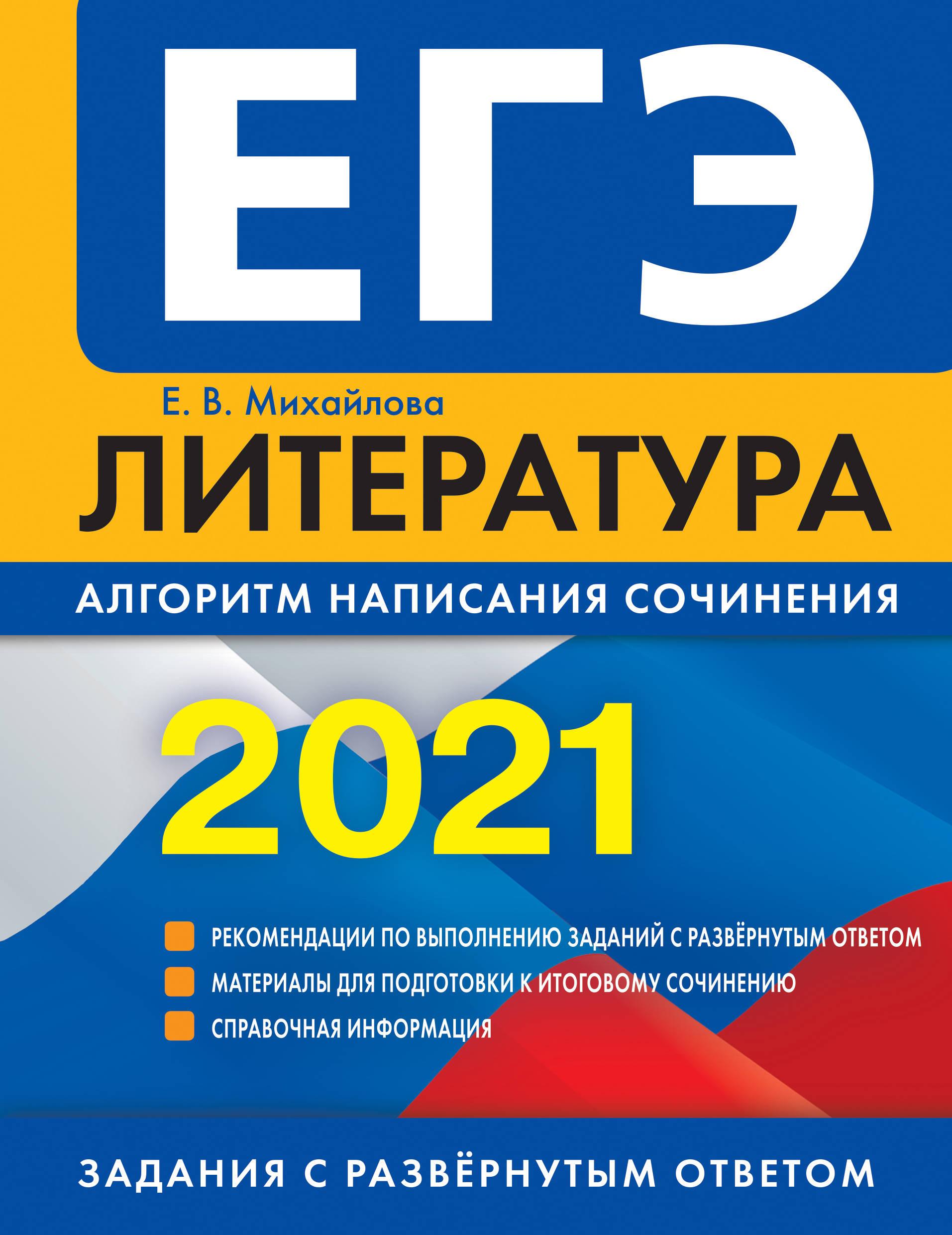 EGE-2021. Literatura. Algoritm napisanija sochinenija