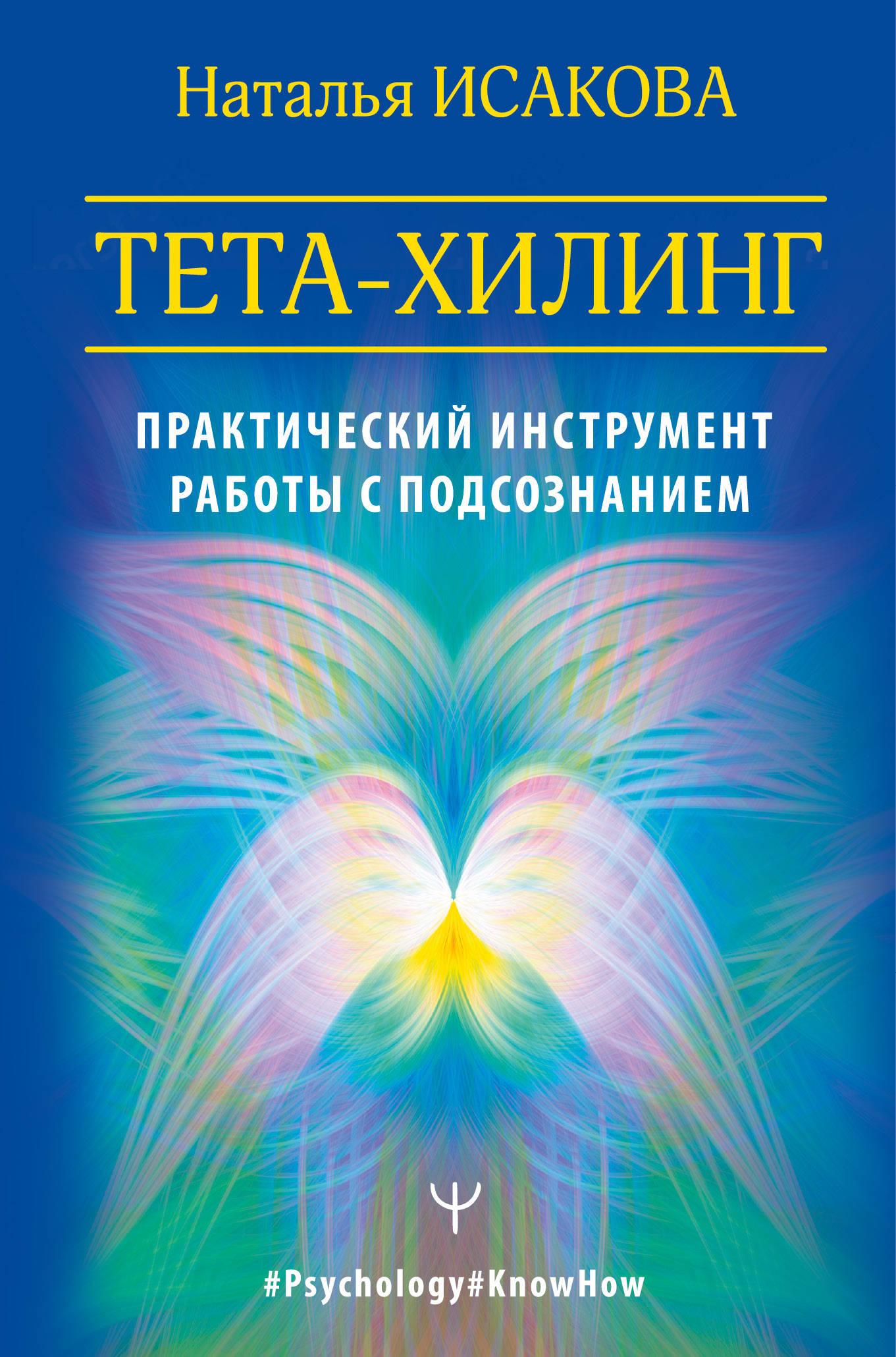 Teta-khiling. Prakticheskij instrument raboty s podsoznaniem