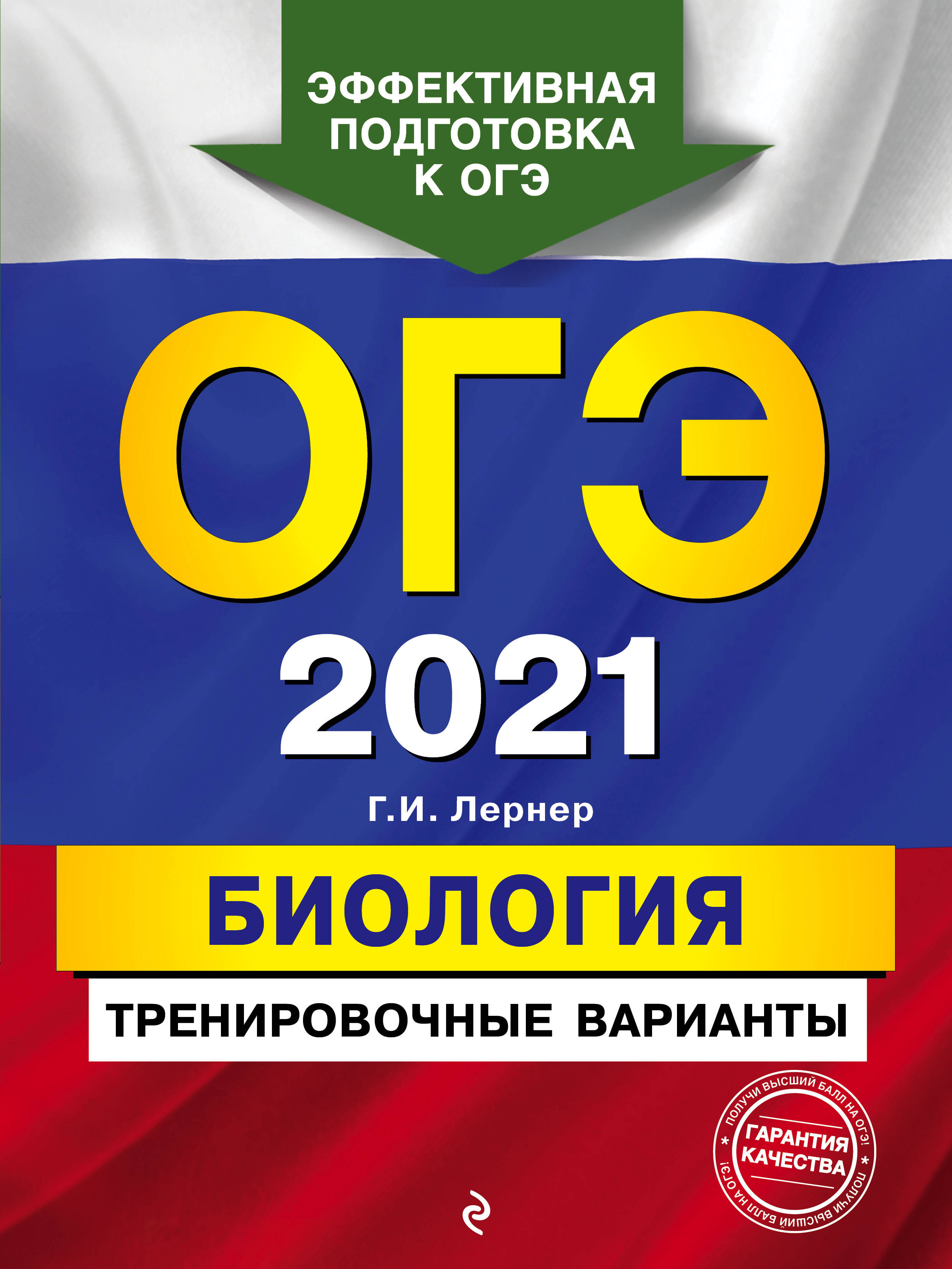 OGE-2021. Biologija. Trenirovochnye varianty