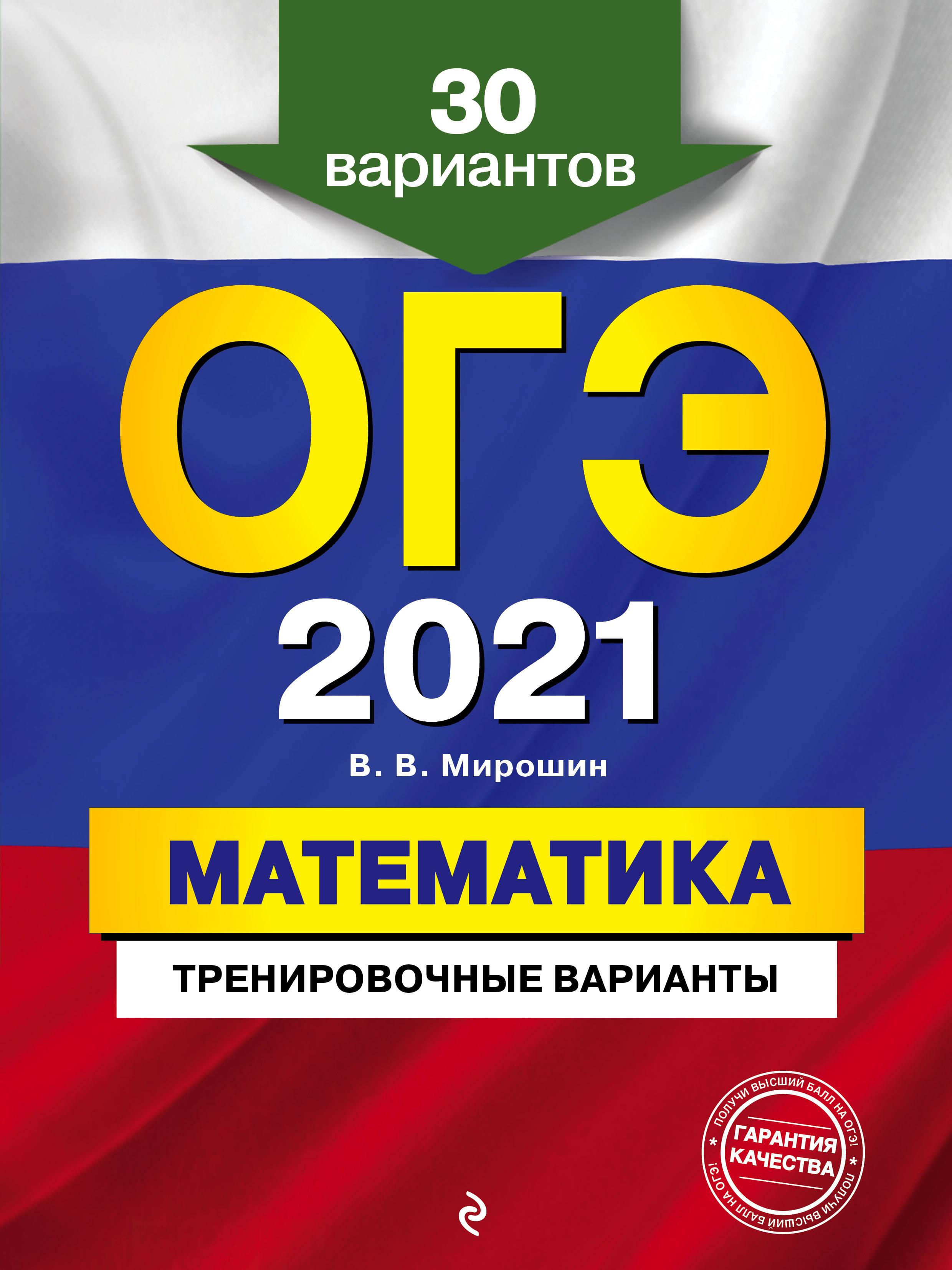 OGE-2021. Matematika. Trenirovochnye varianty. 30 variantov