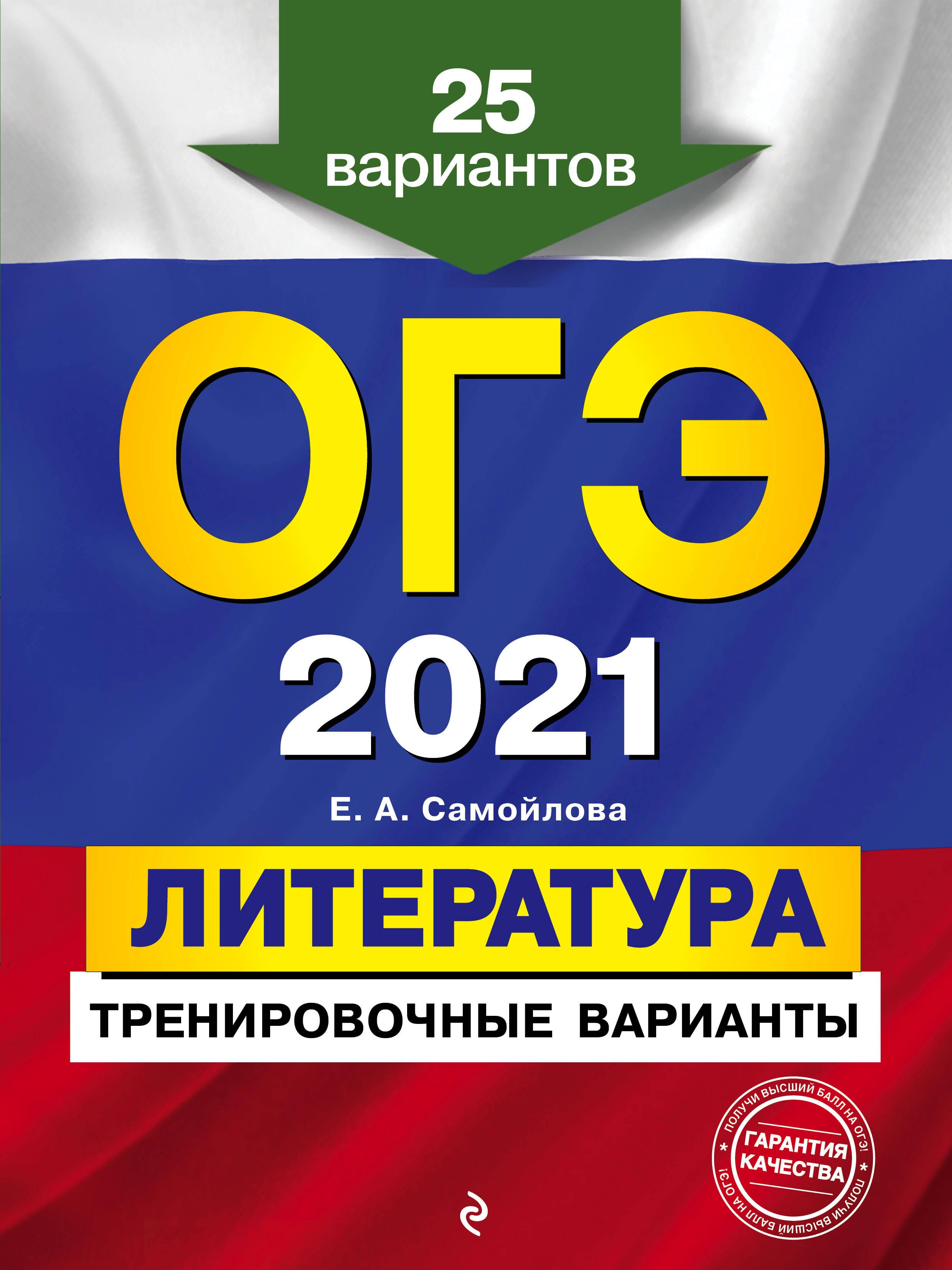 OGE-2021. Literatura. Trenirovochnye varianty. 25 variantov