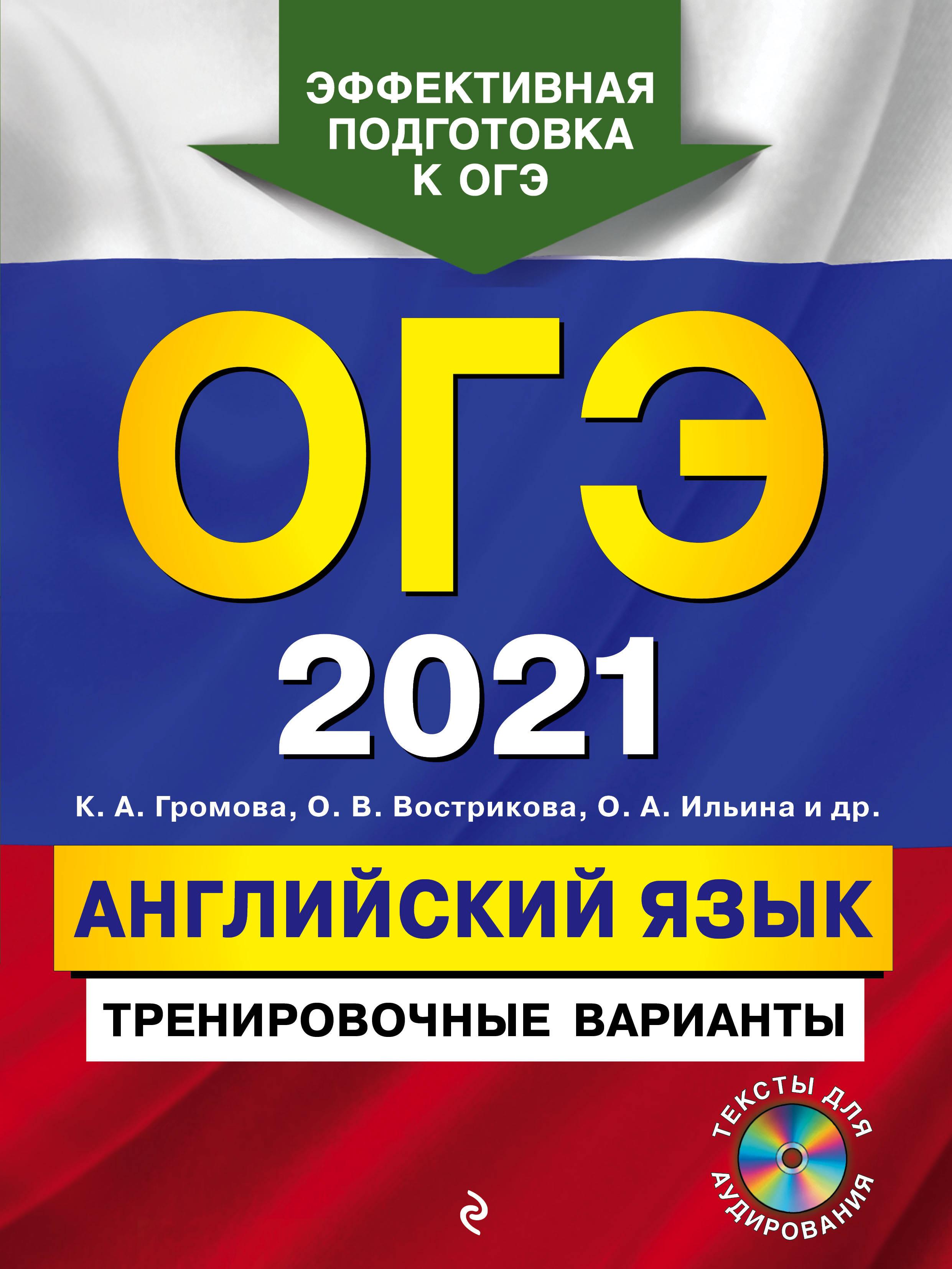 OGE-2021. Anglijskij jazyk. Trenirovochnye varianty (+ CD)