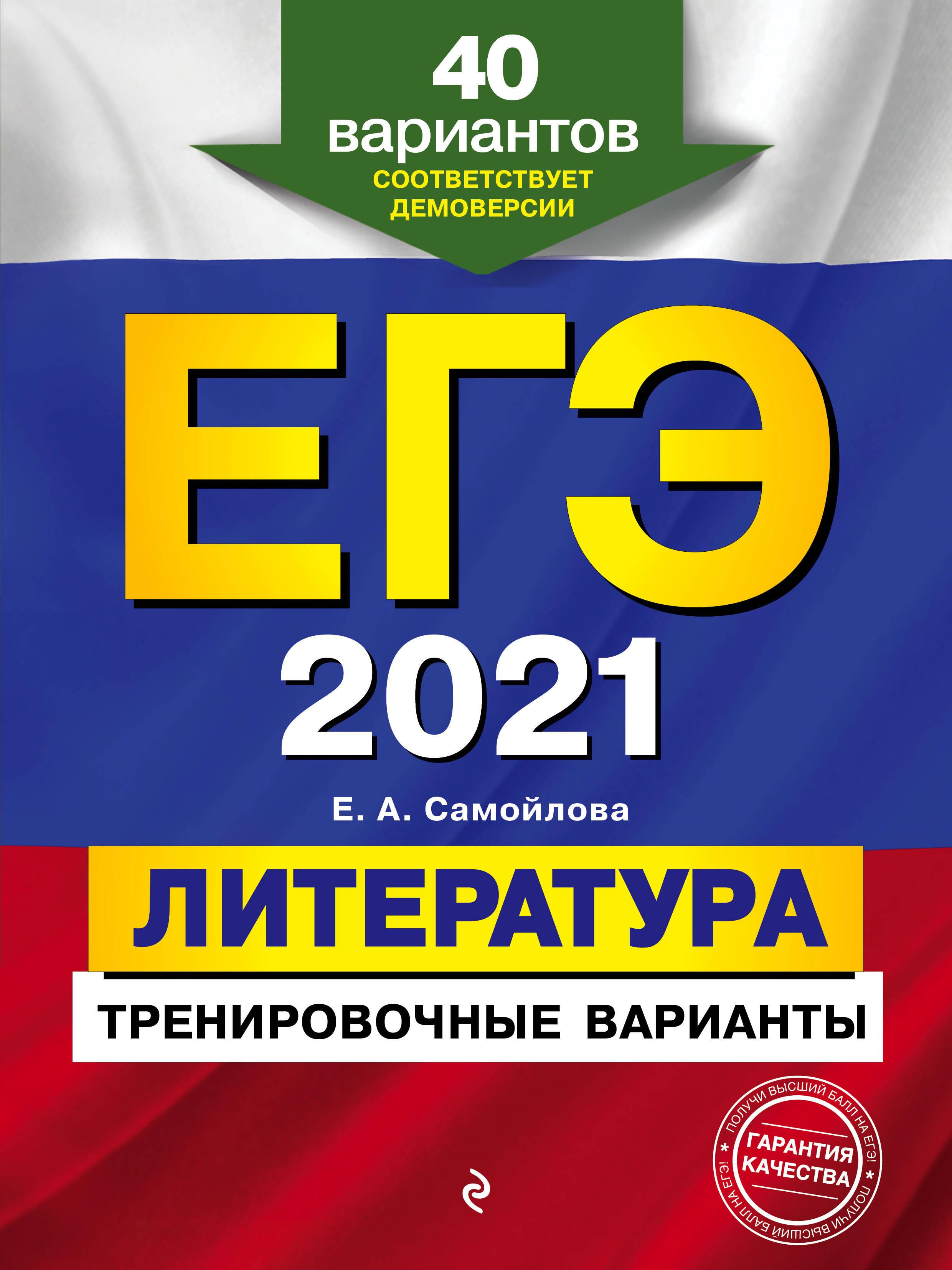 EGE-2021. Literatura. Trenirovochnye varianty. 40 variantov