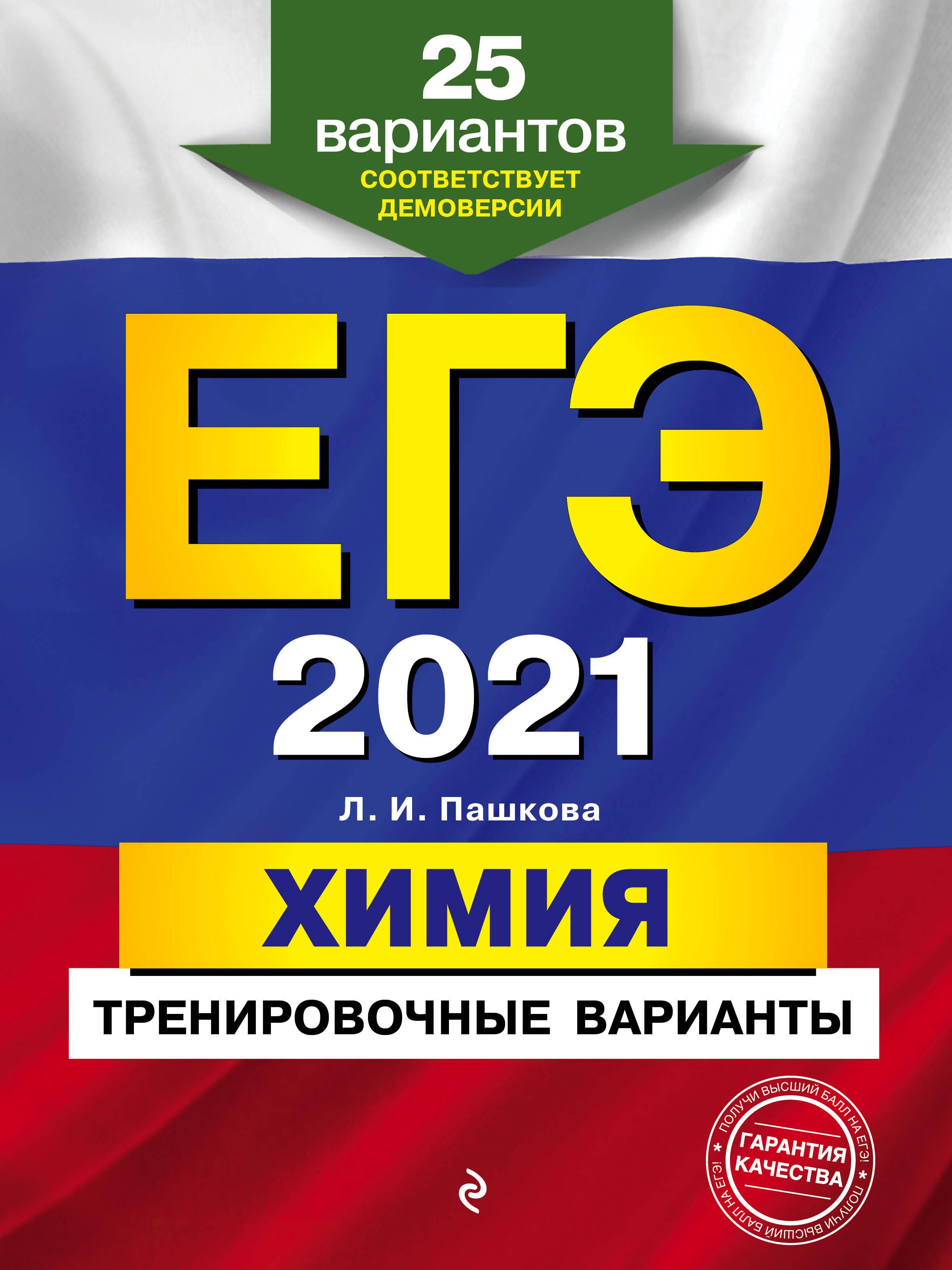 EGE-2021. Khimija. Trenirovochnye varianty. 25 variantov