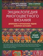 Entsiklopedija mnogotsvetnogo vjazanija. Znamenitaja kollektsija avtorskikh skhem Elis Stermor. Dopolnennoe i pererabotannoe izdanie vsemirnogo bestsellera
