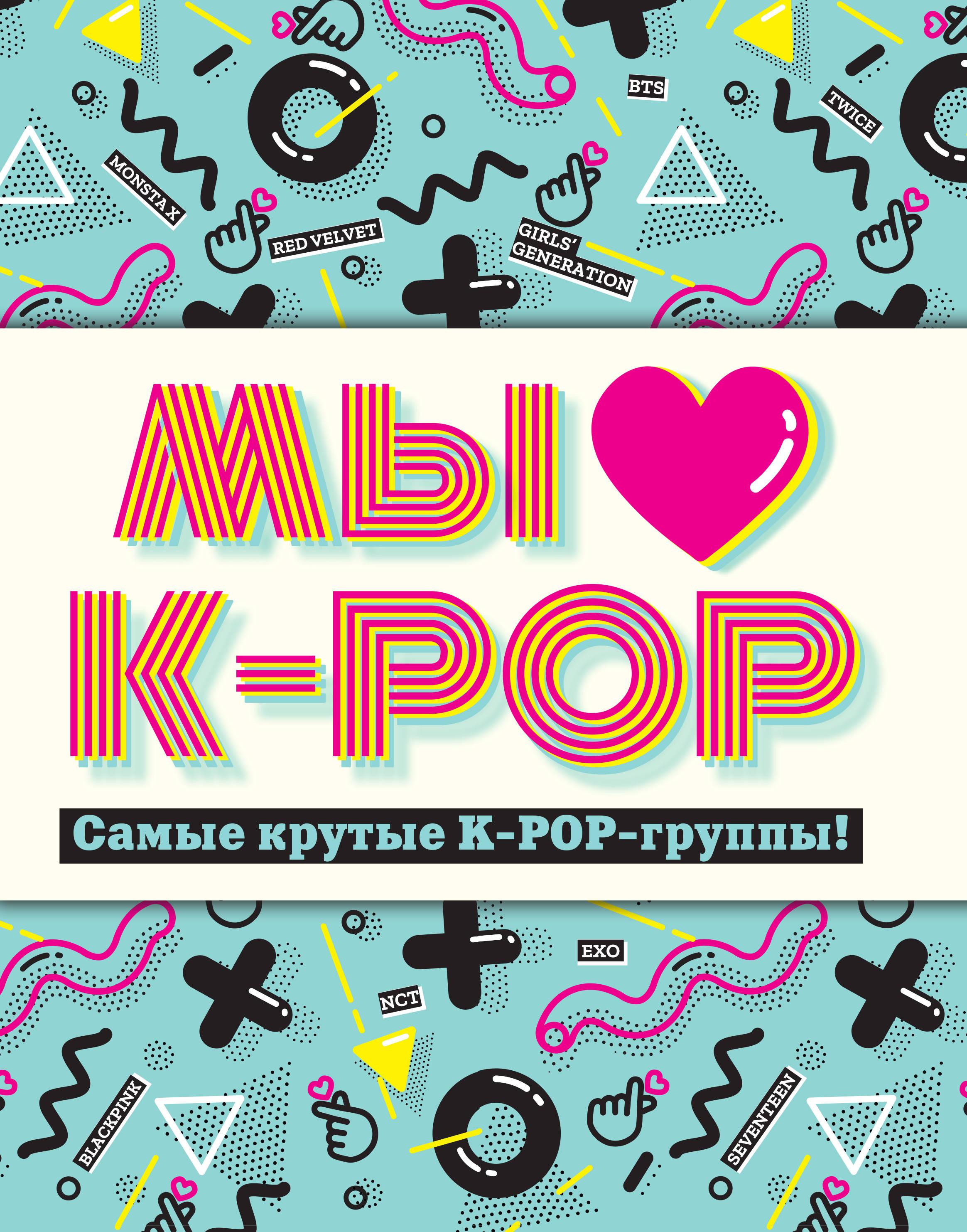 My ljubim K-POP: Samye krutye K-POP-gruppy! Neofitsialnyj fanbuk