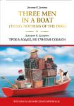 Three Men in a Boat (To Say Nothing of the Dog) = Трое в лодке, не считая собаки