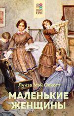 Маленькие женщины (с иллюстрациями)