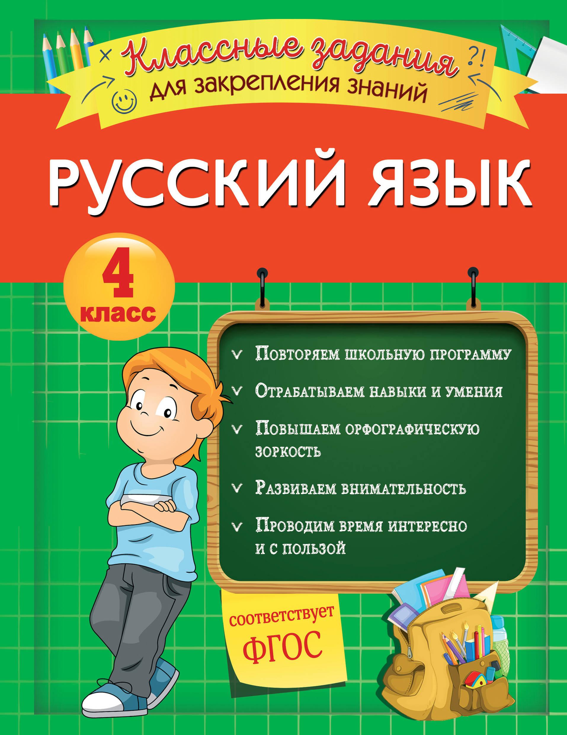 Russkij jazyk. Klassnye zadanija dlja zakreplenija znanij. 4 klass