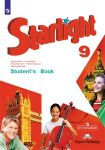 Starlight 9: Students Book / Anglijskij jazyk. 9 klass
