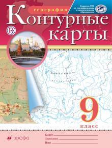 Geografija. 9 klass. Konturnye karty