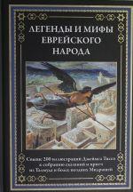 Legendy i mify evrejskogo naroda. Illjustratsii Tisso