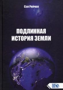 Podlinnaja istorija Zemli