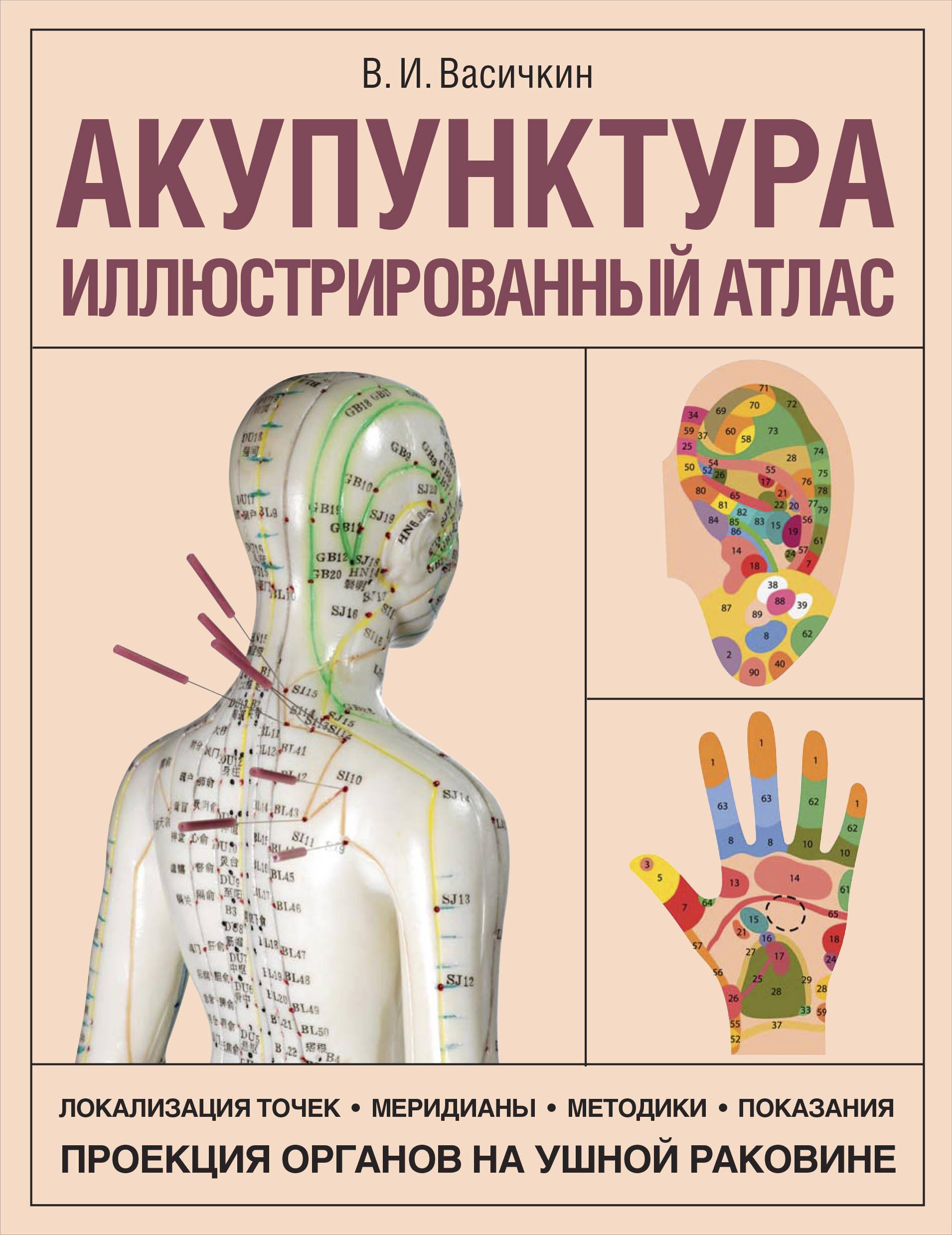 Akupunktura. Illjustrirovannyj atlas