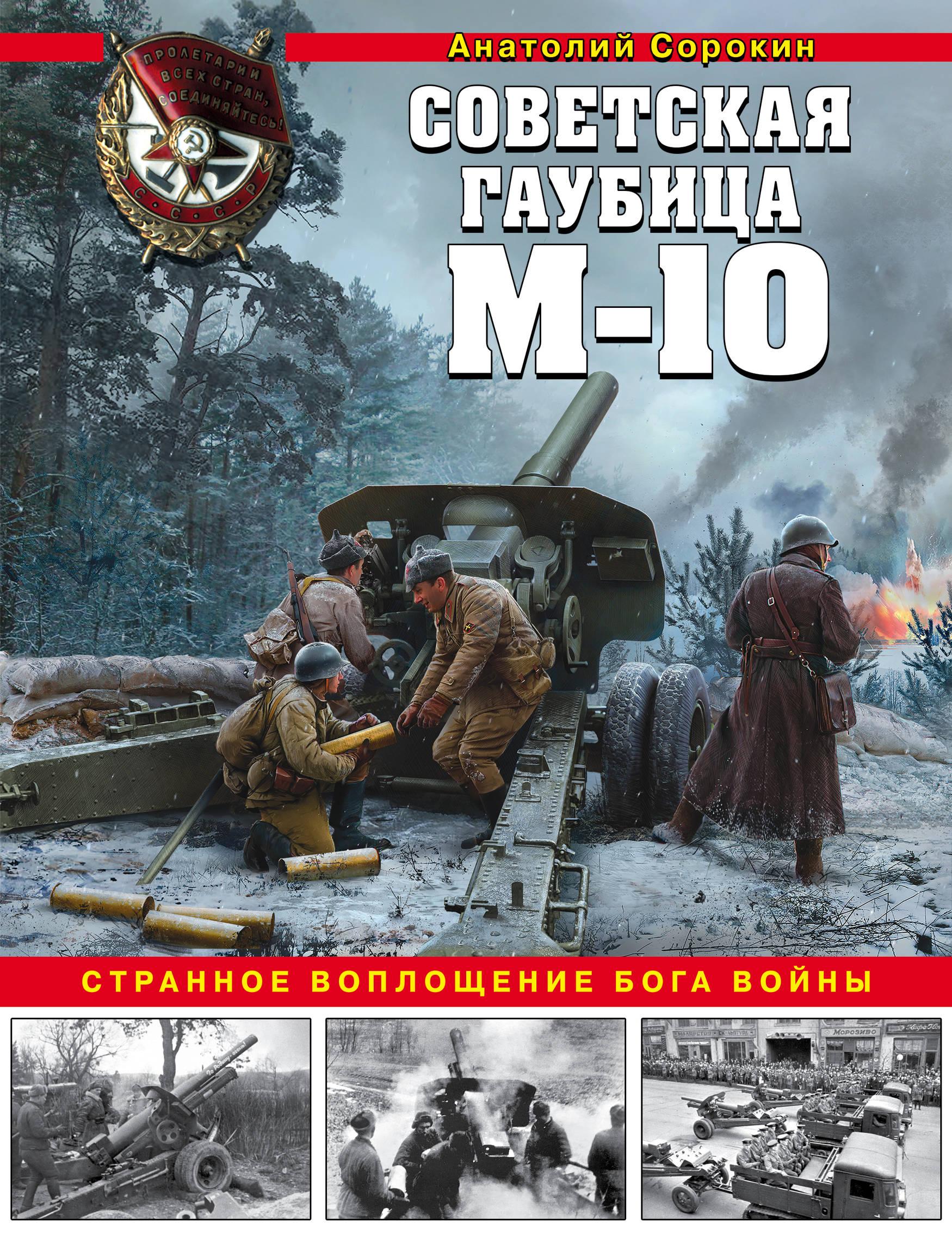 Sovetskaja gaubitsa M-10. Strannoe voploschenie boga vojny