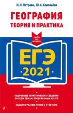 EGE-2021. Geografija. Teorija i praktika