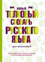 Новый толковый словарь русского языка для школьников