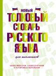 Novyj tolkovyj slovar russkogo jazyka dlja shkolnikov