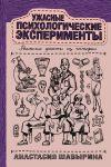 Uzhasnye psikhologicheskie eksperimenty: realnye fakty iz istorii
