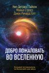 Добро пожаловать во Вселенную