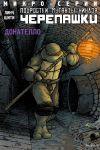 Podrostki Mutanty Nindzja Cherepashki, mikro-serii, Donatello