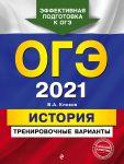 OGE-2021. Istorija. Trenirovochnye varianty