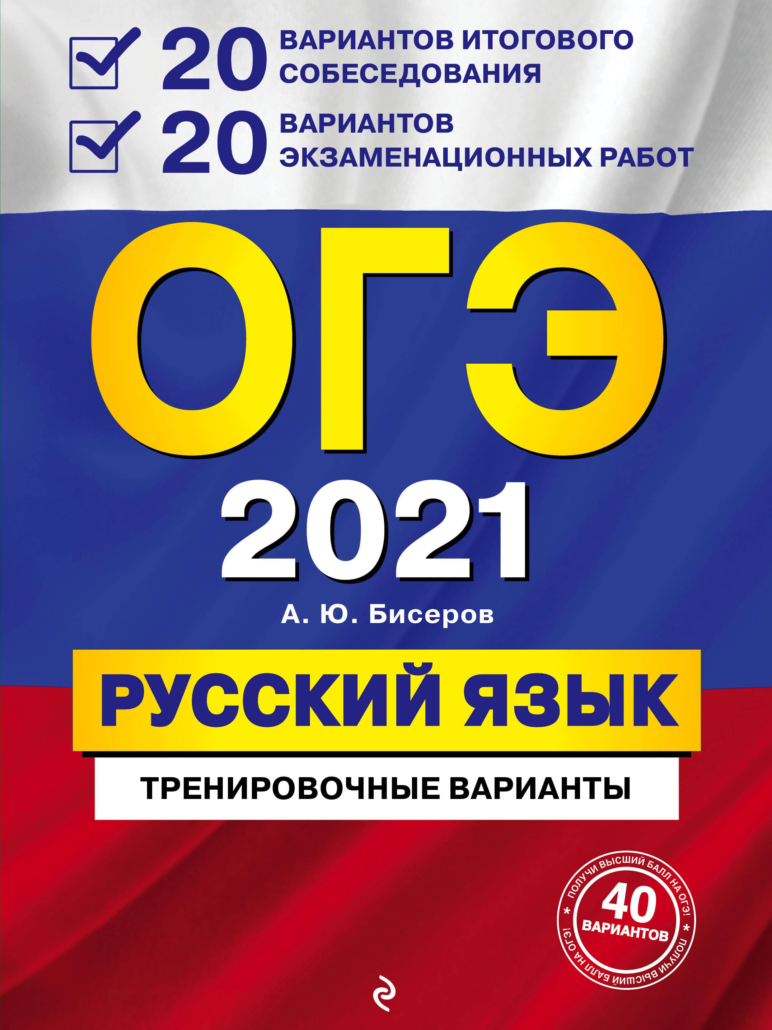 OGE-2021. Russkij jazyk. 20 variantov itogovogo sobesedovanija + 20 variantov ekzamenatsionnykh rabot.