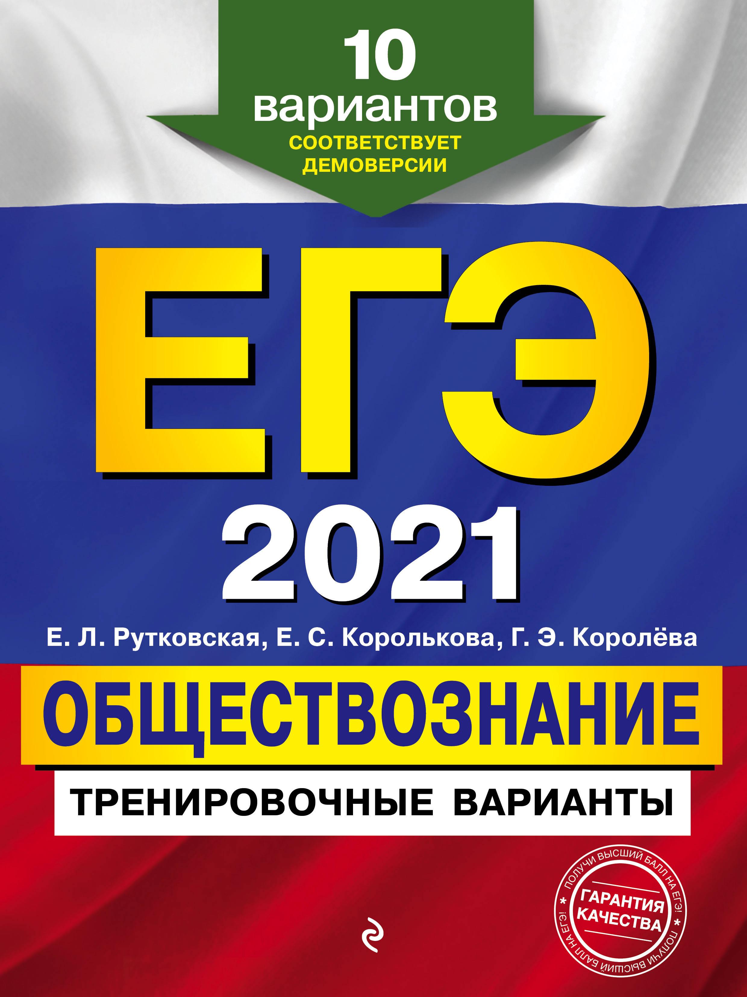 EGE-2021. Obschestvoznanie. Trenirovochnye varianty. 10 variantov