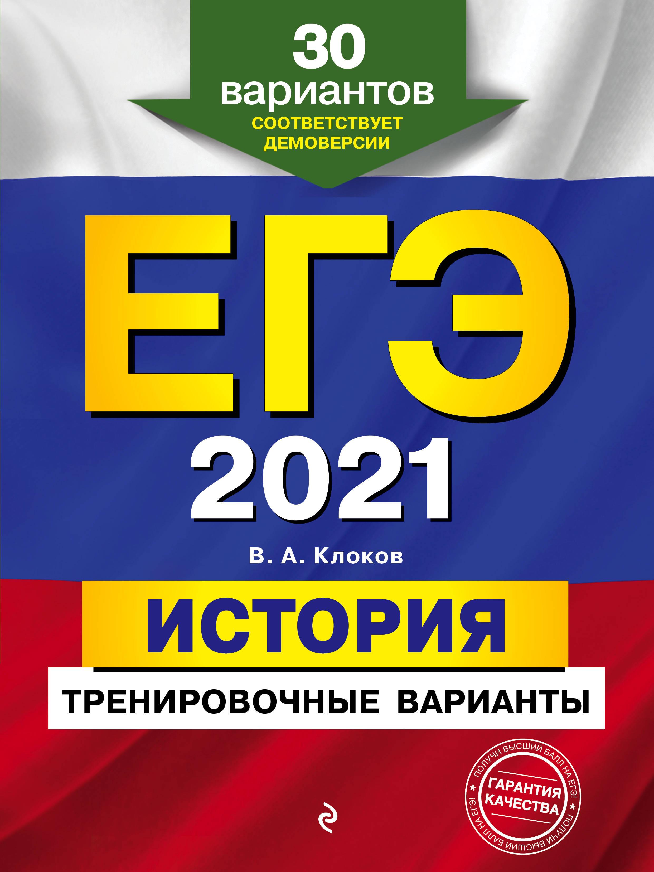 EGE-2021. Istorija. Trenirovochnye varianty. 30 variantov