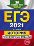 ЕГЭ-2021. История. Тренировочные варианты. 30 вариантов