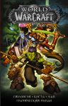 World of Warcraft: Kniga 4